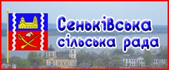 Сеньківська сільська рада  Куп'янського району Харківської області